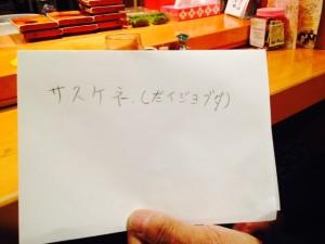 sasukene_memo