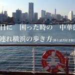 yokohama,横浜
